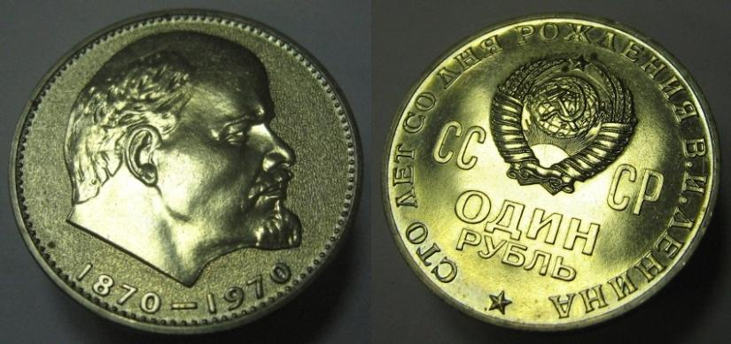 Монеты ссср 1 рубль 1970 года цена стоимость полушка 1736 года